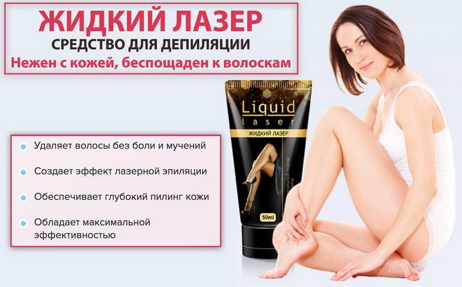 Liquid laser