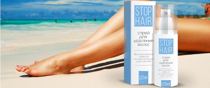Фото: Удаление волос навсегда спрей Stop Hair